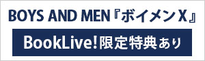 【特典有】BOYS AND MEN写真集