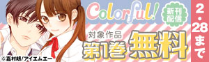 【無料】Colorful!8作品