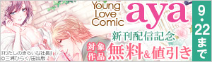 『Young Love Comic aya』新刊配信記念