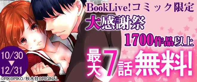 BookLive!コミック限定!大感謝フェア
