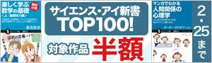 【半額】サイエンスアイ新書TOP100