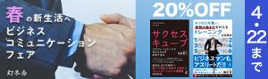 【20%OFF】ビジネスコミュニケーションフェア