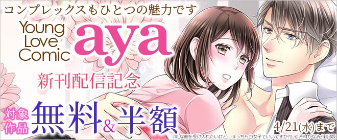 「Young Love Comic aya」新刊配信記念
