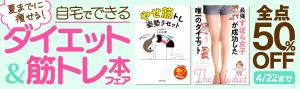 【50%OFF】ダイエット&筋トレ本フェア