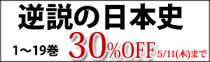 【30%OFF】逆説の日本史