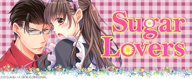 Sugar Lovers特集