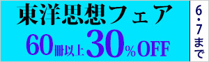 【30%OFF】東洋思想フェア