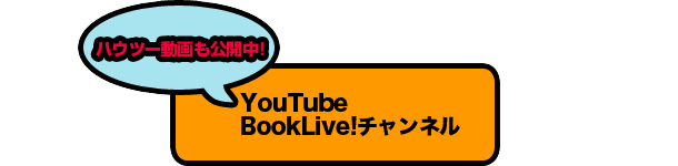 Youtube BookLive!チャンネルへ