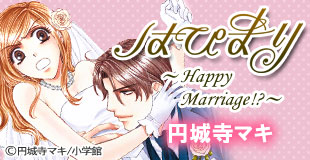 はぴまり~Happy Marriage!?~