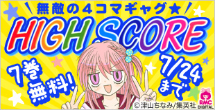 『HIGH SCORE』最新17巻配信直前! いまだけ1~7巻無料!