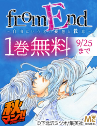『from End~自由という名の妄想と殺意~』1巻無料