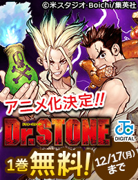 『Dr.STONE』アニメ化決定1巻無料