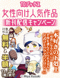 TOブックス女性向け人気作品新刊配信キャンペーン!