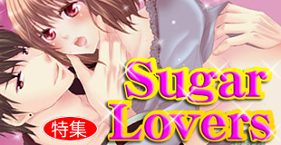 Sugar Lovers