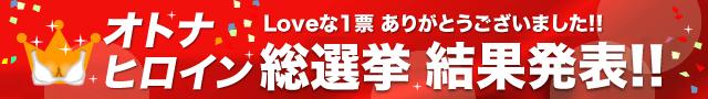 オトナヒロイン総選挙結果発表