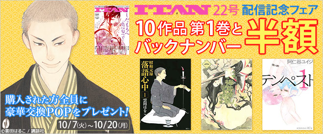 ITANフェア 10作品半額