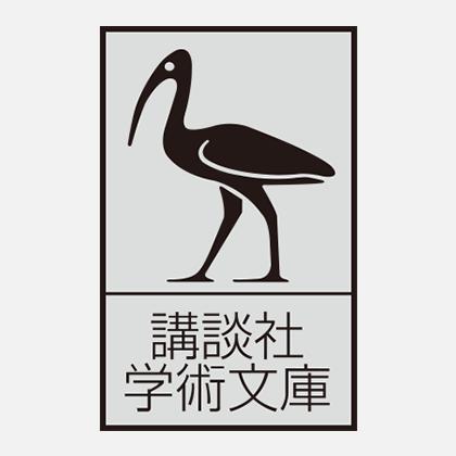 チチカカコ 講談社学術文庫 - キ...