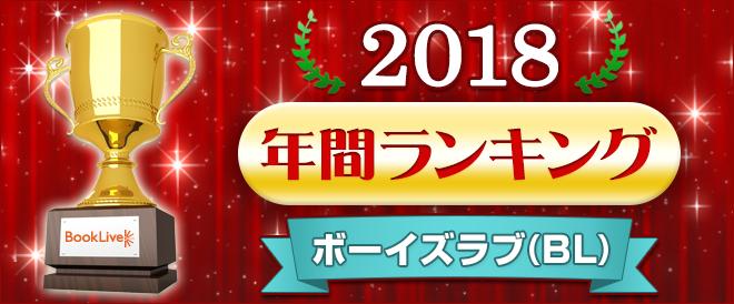 ボーイズラブ(BL) 年間ランキング2018