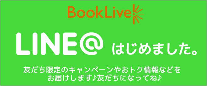 BookLive! 公式LINEやってます!...