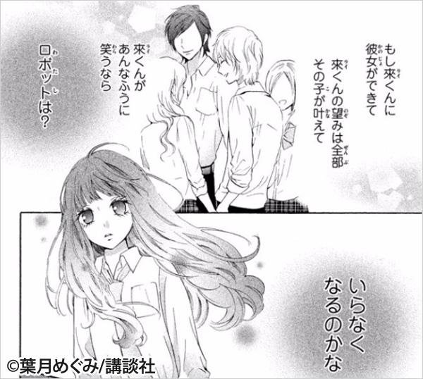 ランキング 胸 キュン 漫画