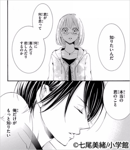 漫画 少女 胸 キュン