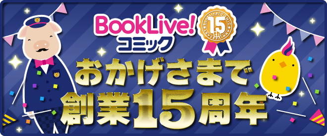 【BookLive!コミック】おかげさまで創業15周年!