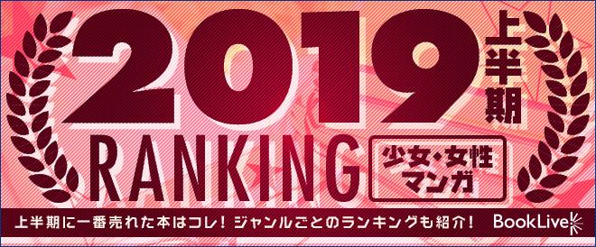 2019 ランキング 少女 漫画